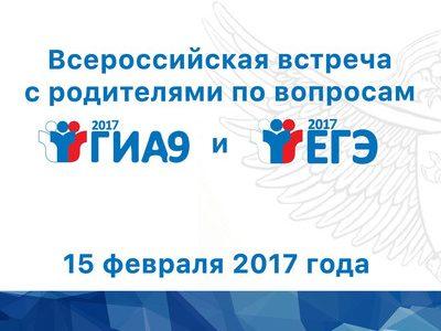 О проведении всероссийской встречи с родителями по вопросам проведения ГИА